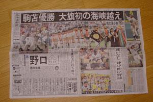 北海道新聞空知版