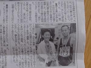 北海道新聞8月30日朝刊より