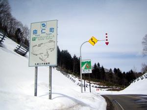 由仁町への境い目