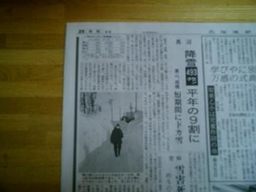 北海道新聞1月24日