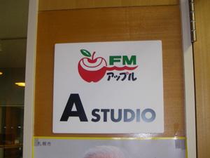 FMアップルAスタジオ