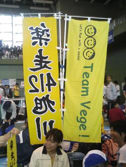 楽走&Vegeの幟