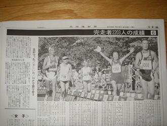 8月28日朝刊