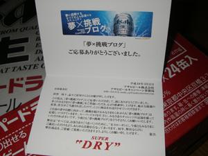 夢×挑戦ブログプレゼントアサヒスーパードライ
