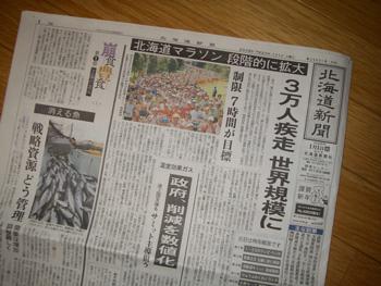 北海道新聞1月1日