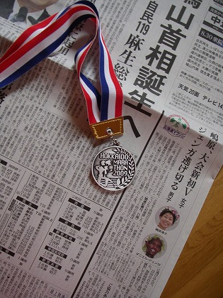 完走メダルと8月31日朝刊