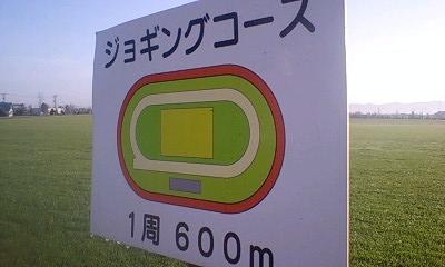 600メートルトラック標識