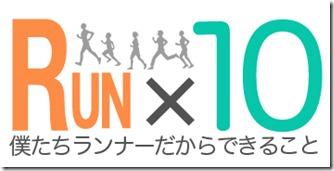 runx10_banner